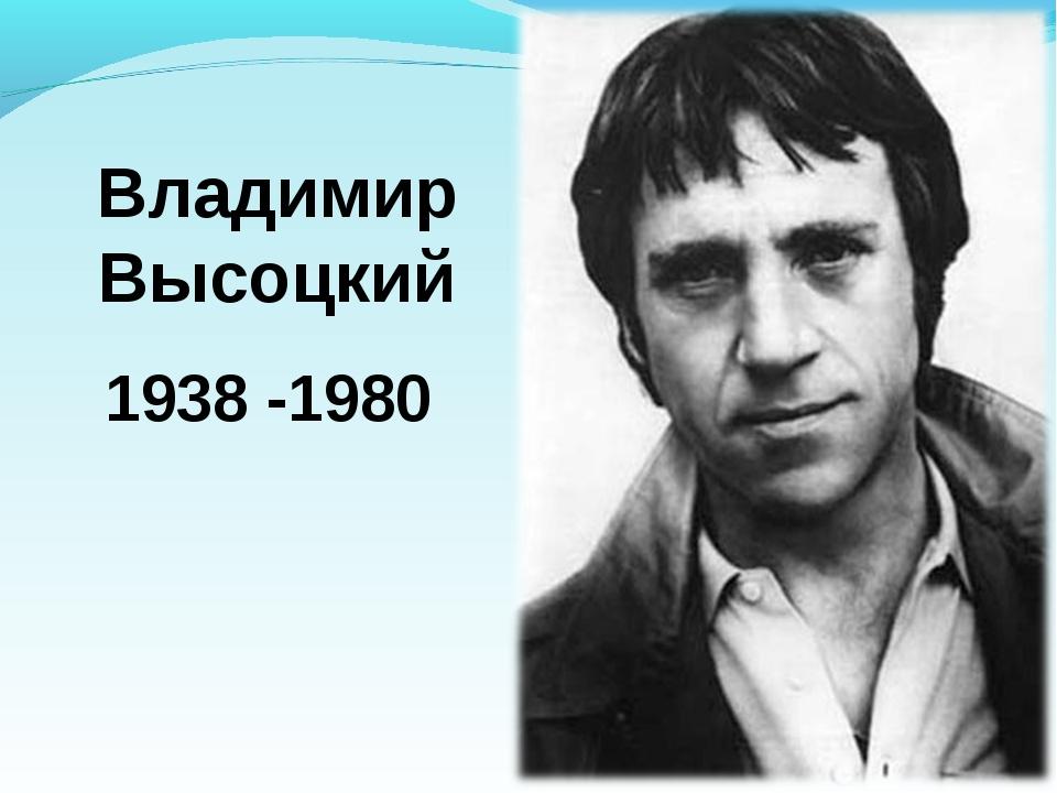 Владимир Высоцкий 1938 -1980