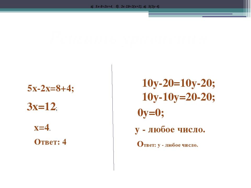 Решить уравнения а). 5х-8=2х+4; б). 3х-19=3(х+2); в). 5(2у-4). а). 5х-8=2х+4...