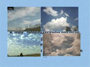 Плыли по небу тучки. Тучек – четыре штучки: От первой до третьей – люди, Четв
