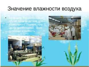 Значение влажности воздуха В ткацком, кондитерском и других производствах для