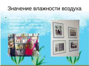 Значение влажности воздуха Хранение произведений искусств и книг требует подд