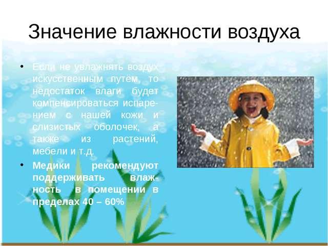 Значение влажности воздуха Если не увлажнять воздух искусственным путём, то н...
