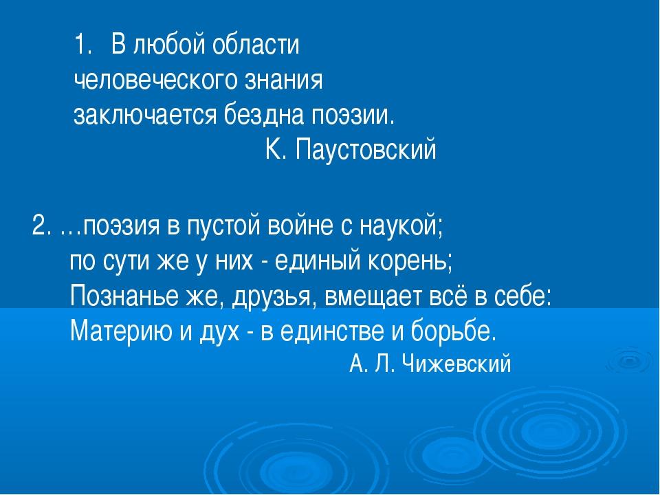2. …поэзия в пустой войне с наукой; по сути же у них - единый корень; Познань...
