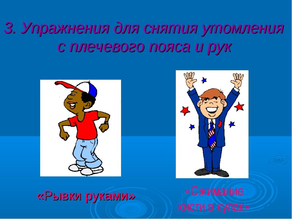 3. Упражнения для снятия утомления с плечевого пояса и рук «Рывки руками» «Сж...