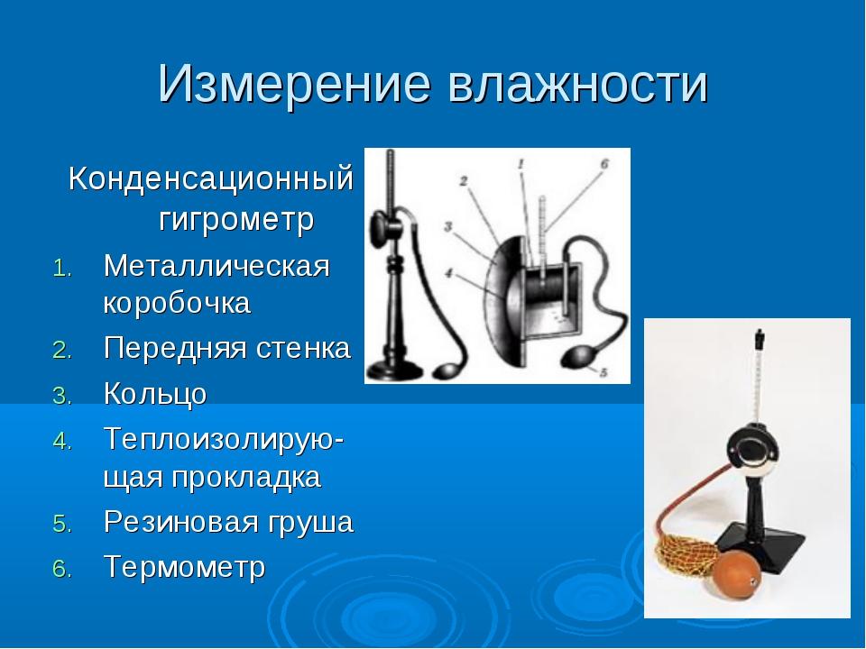 Измерение влажности Конденсационный гигрометр Металлическая коробочка Передня...
