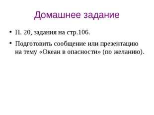 Домашнее задание П. 20, задания на стр.106. Подготовить сообщение или презент