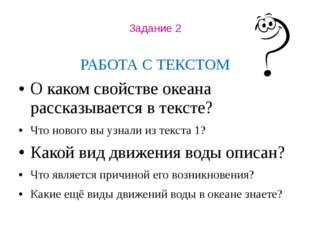 Задание 2 РАБОТА С ТЕКСТОМ О каком свойстве океана рассказывается в тексте?