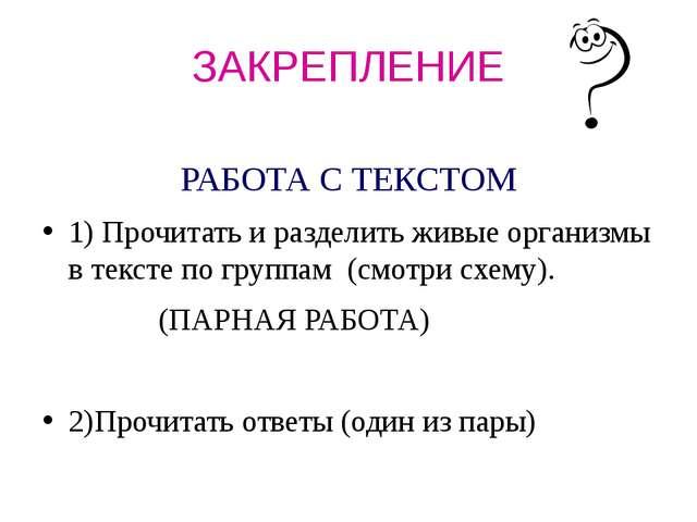 ЗАКРЕПЛЕНИЕ РАБОТА С ТЕКСТОМ 1) Прочитать и разделить живые организмы в текст...