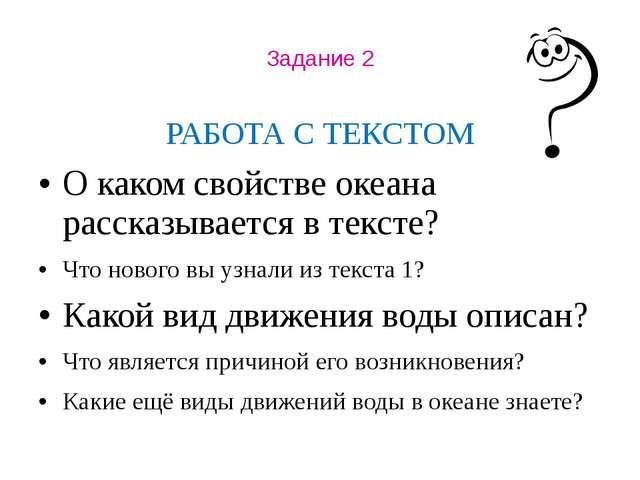 Задание 2 РАБОТА С ТЕКСТОМ О каком свойстве океана рассказывается в тексте?...