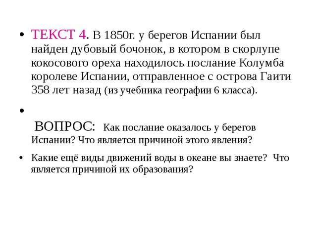 ТЕКСТ 4. В 1850г. у берегов Испании был найден дубовый бочонок, в котором в с...