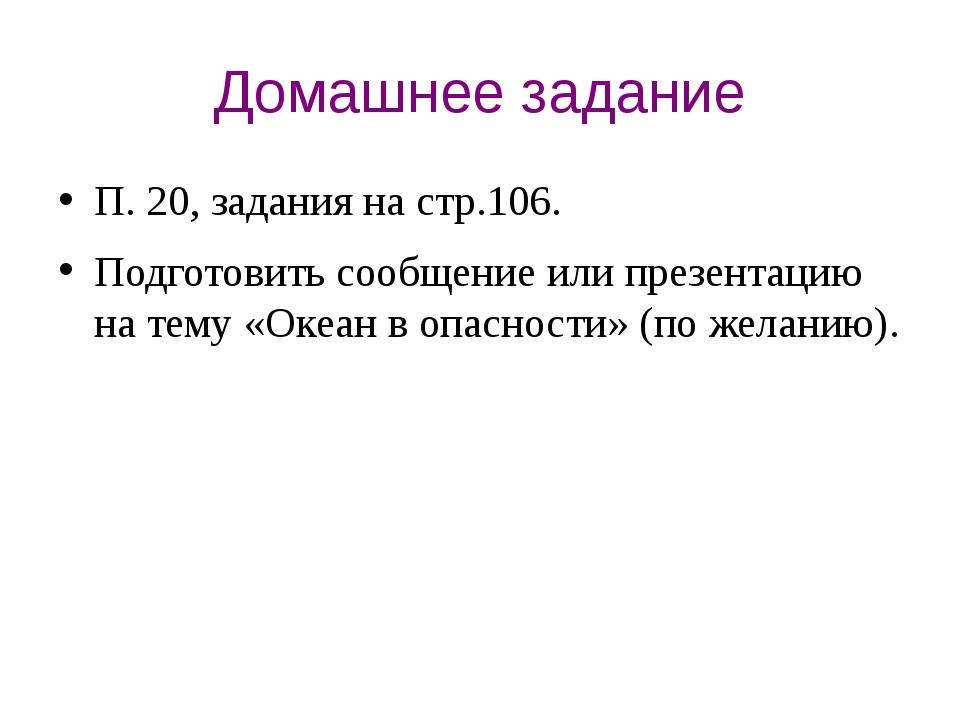 Домашнее задание П. 20, задания на стр.106. Подготовить сообщение или презент...