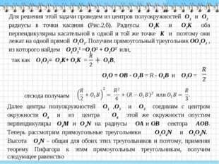Для решения этой задачи проведем из центров полуокружностей О1 и О2 радиусы в