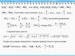 О1О42 - О3О42 = NО12 – NО32 , или (О1О4 - О3О4) (О1О4 +О3О4) = (NО1 – NО3) (N