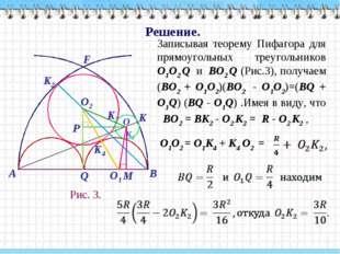 Решение. Рис. 3. Записывая теорему Пифагора для прямоугольных треугольников О