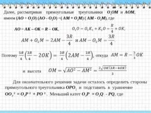 Далее, рассматривая прямоугольные треугольники О1ОМ и АОМ, имеем (АО + О1О) (