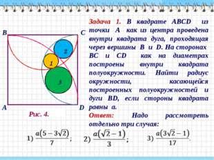 Рис. 4. Задача 1. В квадрате АВСD из точки А как из центра проведена внутри к