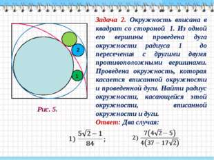 Задача 2. Окружность вписана в квадрат со стороной 1. Из одной его вершины пр