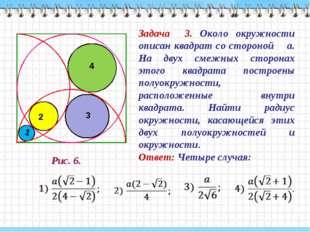 Задача 3. Около окружности описан квадрат со стороной а. На двух смежных стор