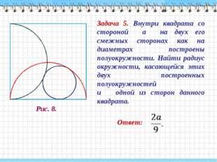 Задача 5. Внутри квадрата со стороной a на двух его смежных сторонах как на д