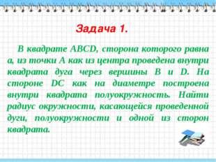 Задача 1. В квадрате АВСD, сторона которого равна а, из точки А как из центра