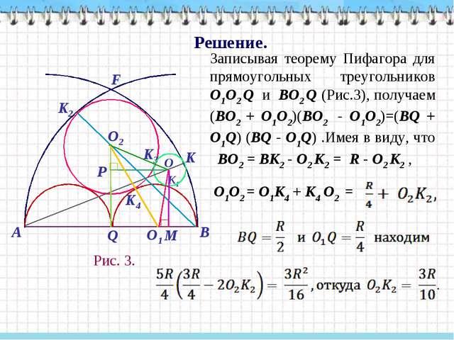 Решение. Рис. 3. Записывая теорему Пифагора для прямоугольных треугольников О...