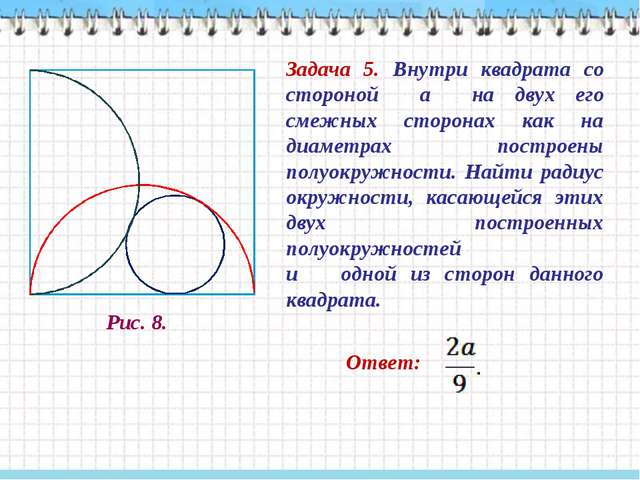 Задача 5. Внутри квадрата со стороной a на двух его смежных сторонах как на д...