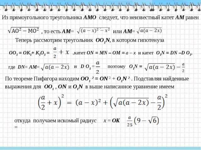 Из прямоугольного треугольника АМО следует, что неизвестный катет АМ равен ,...