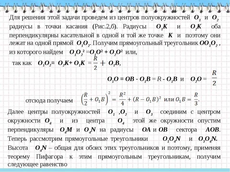 Для решения этой задачи проведем из центров полуокружностей О1 и О2 радиусы в...