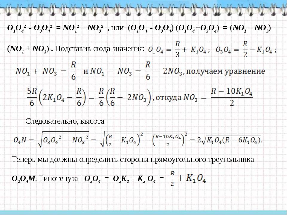 О1О42 - О3О42 = NО12 – NО32 , или (О1О4 - О3О4) (О1О4 +О3О4) = (NО1 – NО3) (N...
