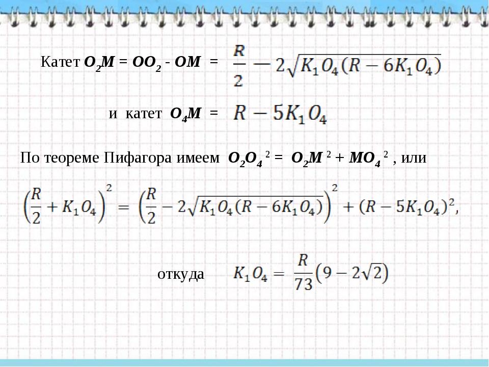Катет О2М = ОО2 - ОМ = и катет О4М = По теореме Пифагора имеем О2О4 2 = О2М 2...