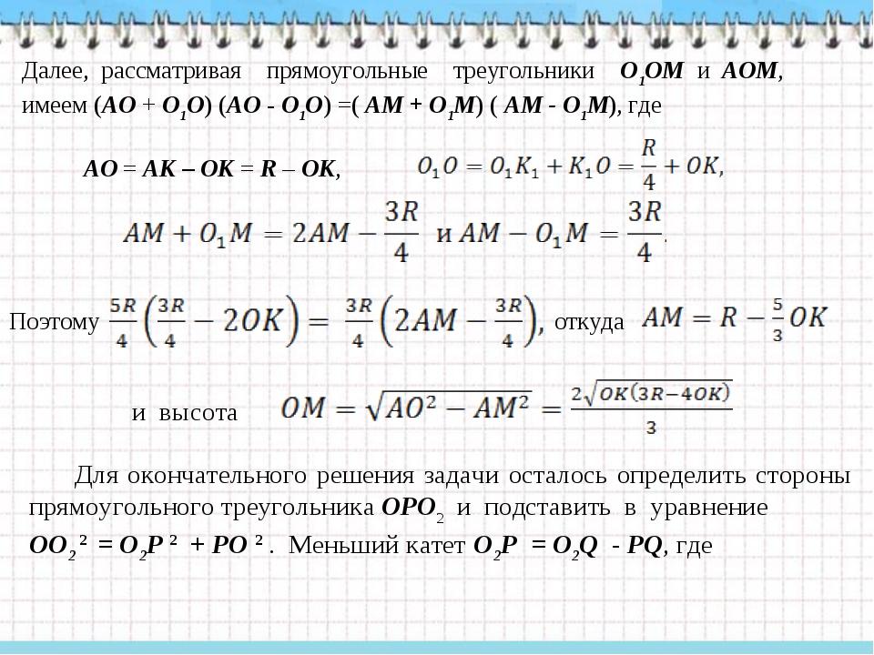 Далее, рассматривая прямоугольные треугольники О1ОМ и АОМ, имеем (АО + О1О) (...