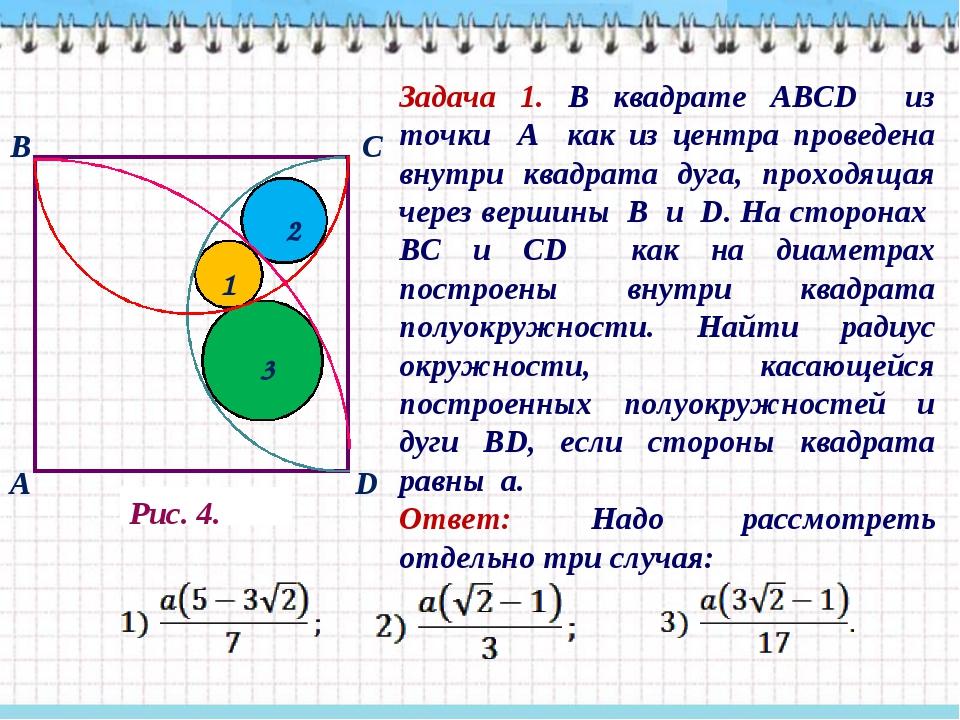 Рис. 4. Задача 1. В квадрате АВСD из точки А как из центра проведена внутри к...