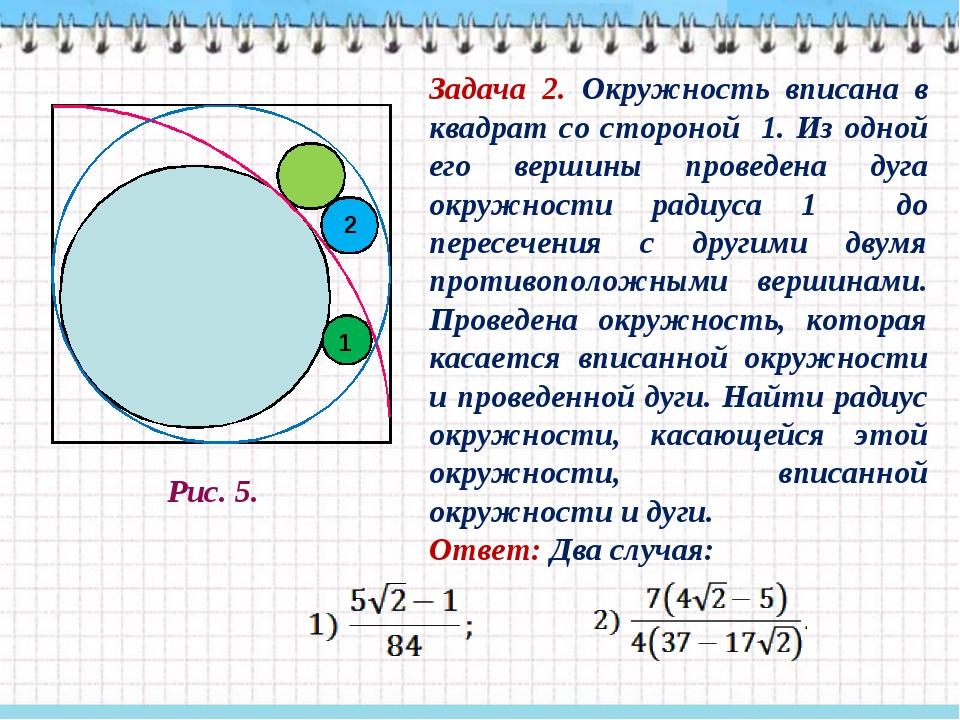 Задача 2. Окружность вписана в квадрат со стороной 1. Из одной его вершины пр...