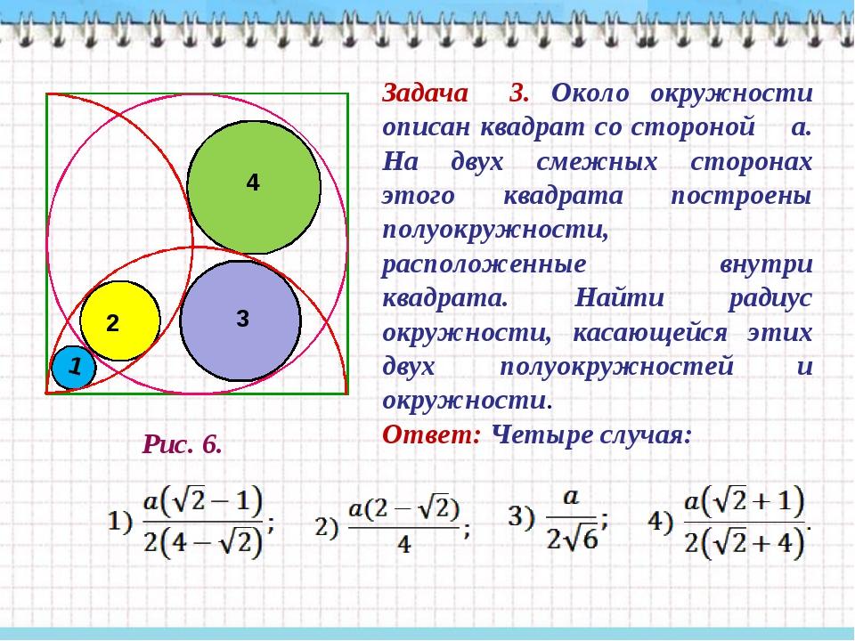 Задача 3. Около окружности описан квадрат со стороной а. На двух смежных стор...