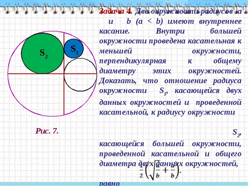 Задача 4. Две окружности радиусов a и b (a < b) имеют внутреннее касание. Вну...