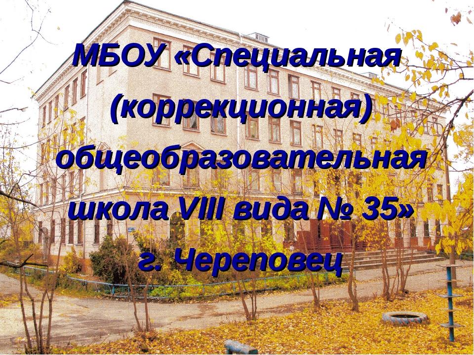 МБОУ «Специальная (коррекционная) общеобразовательная школа VIII вида № 35» г...