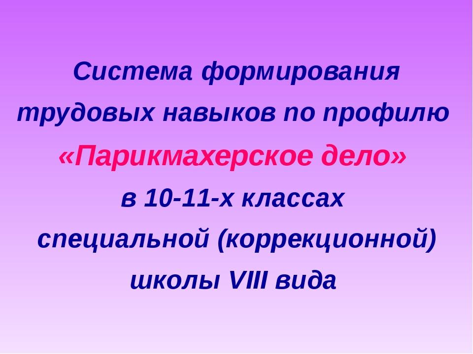 Система формирования трудовых навыков по профилю «Парикмахерское дело» в 10-1...