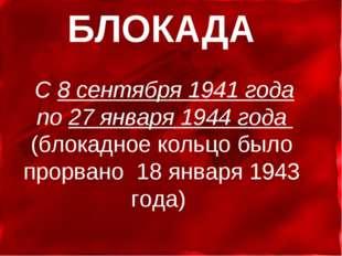 БЛОКАДА С 8 сентября 1941 года по 27 января 1944 года (блокадное кольцо было