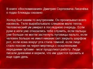 В книге «Воспоминания» Дмитрия Сергеевича Лихачёва о годах блокады сказано: