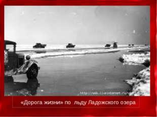 «Дорога жизни» по льду Ладожского озера