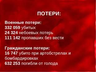 Военные потери: 332 059 убитых 24 324 небоевых потерь 111 142 пропавших без в