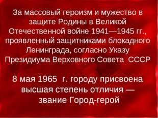 За массовый героизм и мужество в защите Родины в Великой Отечественной войне