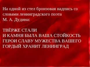 На одной из стел бронзовая надпись со словами ленинградского поэта М.А.Дуди