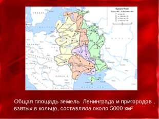 Общая площадь земель Ленинграда и пригородов , взятых в кольцо, составляла ок