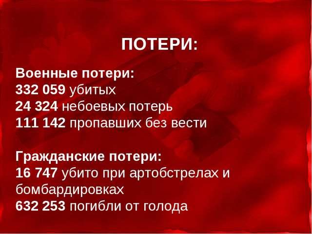 Военные потери: 332 059 убитых 24 324 небоевых потерь 111 142 пропавших без в...