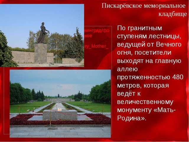 Пискарёвское мемориальное кладбище По гранитным ступеням лестницы, ведущей о...