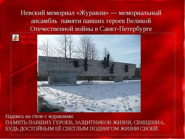 Невский мемориал «Журавли»— мемориальный ансамбль памяти павших героев Велик...