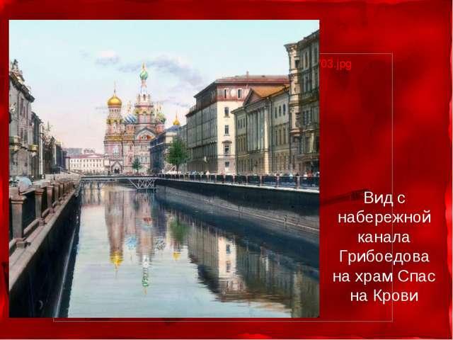 Вид с набережной канала Грибоедова на храм Спас на Крови