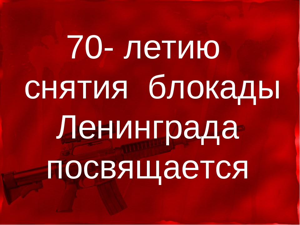 70- летию снятия блокады Ленинграда посвящается