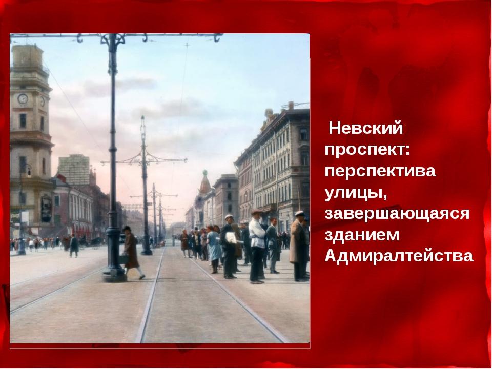 Невский проспект: перспектива улицы, завершающаяся зданием Адмиралтейства